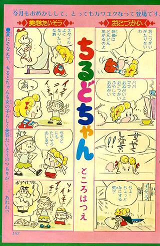 girls'comics-TokoroHatsue.jpg