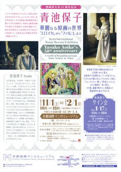 AoikeYasuko-2.jpg