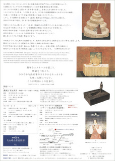 ArimotoToshio-2.jpg