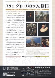 Bruegel-OKAZAKI-2.jpg