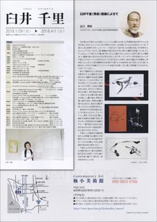 ChisatUsui-(2).jpg