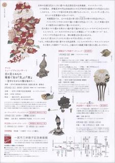 FujiiFuransowa-(1).jpg