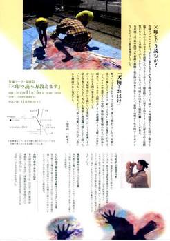 FutamuraMotoko2.jpg