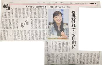 IkedaRiyoko.jpg
