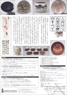 IshiguroMunemaro-(2).jpg