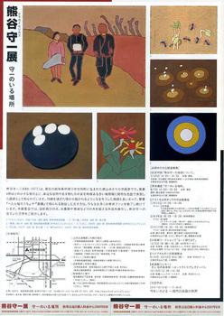 KumagaiMorikazu-2.jpg