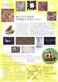 KusamaYayoi-2.jpg