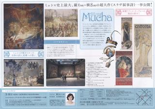 Mucha-2.jpg