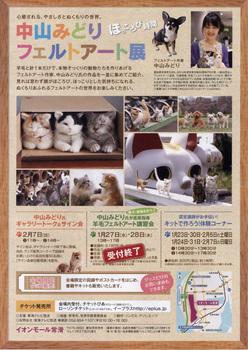 NakayamaMidori2.jpg