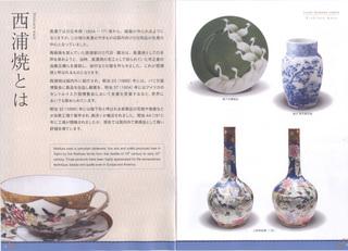 Nishiura-ware.jpg