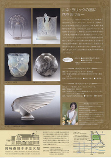 OKAZAKI-Lalique2.jpg