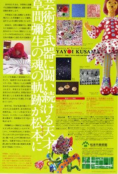 YayoiKusama2.jpg