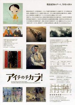 aichinochikara2.jpg