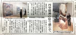 chunichi2018-2-3.jpg
