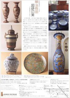 meijiArita-2.jpg