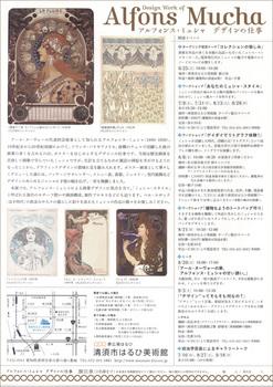 mucha-haruhi-2.jpg