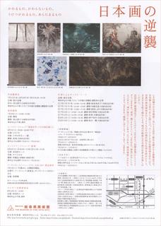 nihonga-gyakushu-2.jpg