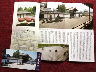 tofukuji-(1).jpg