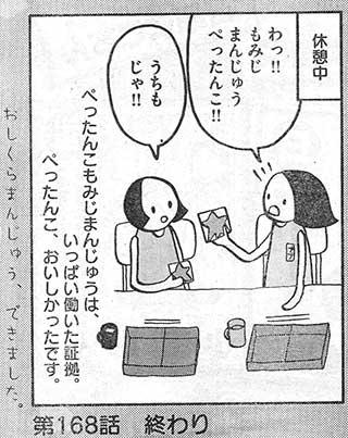 nana-chan2.jpg