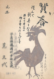 nenga1969-1.jpg