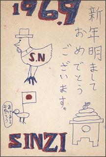 nenga1969-2.jpg
