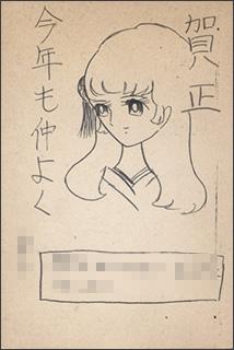nenga1970-1.jpg