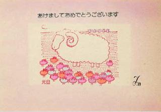 nenga1979-1.jpg
