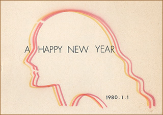 nenga1980-2.jpg