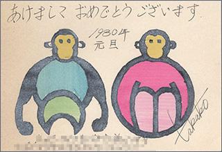 nenga1980-3.jpg