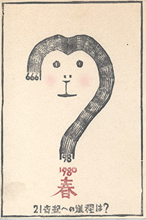 nenga1980-6.jpg