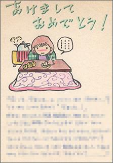 nenga1981-4.jpg