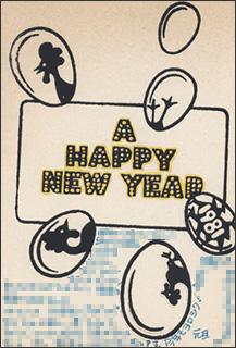 nenga1981-6.jpg