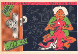 nenga1982-2.jpg