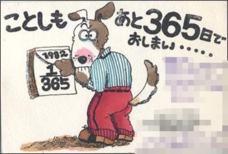 nenga1982-4.jpg