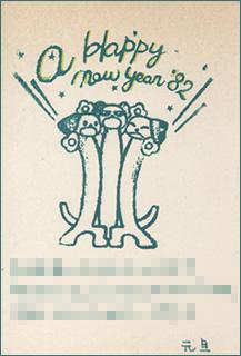 nenga1982-5.jpg