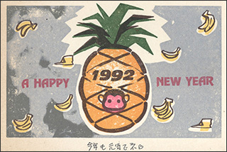 nenga1992-4.jpg