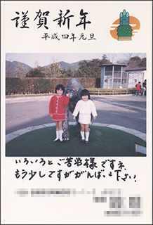 nenga1992-6.jpg