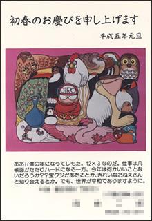 nenga1993-3.jpg