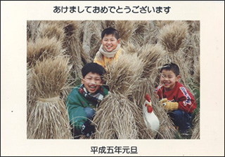 nenga1993-4.jpg