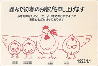 nenga1993-5.jpg