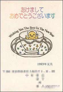 nenga1993-6.jpg