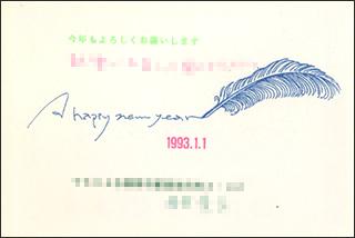nenga1993-7.jpg