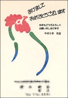 nenga1993-8.jpg