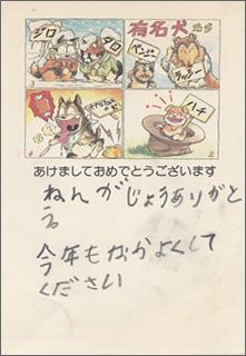 nenga1994-11.jpg