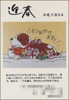 nenga1994-3.jpg