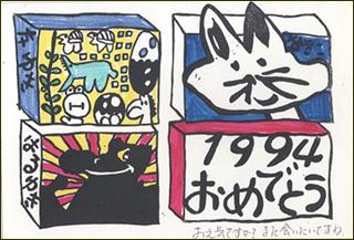 nenga1994-5.jpg