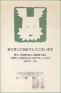 nenga1994-7.jpg