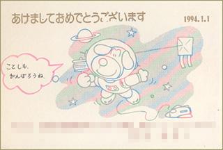 nenga1994-8.jpg