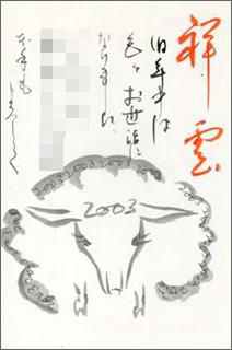 nenga2003-3.jpg