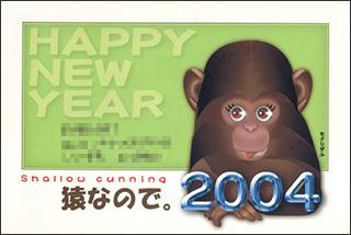 nenga2004-5.jpg